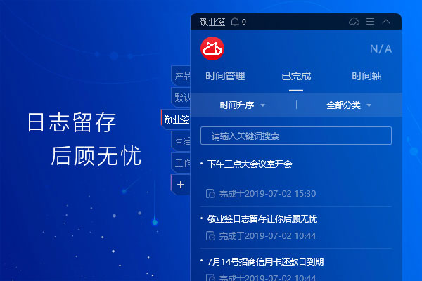 敬業簽Windows版軟件