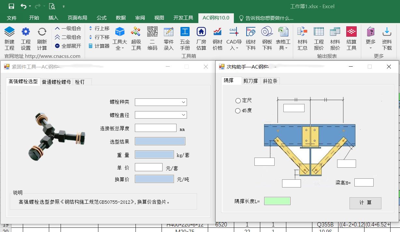 AC钢构预算软件截图4
