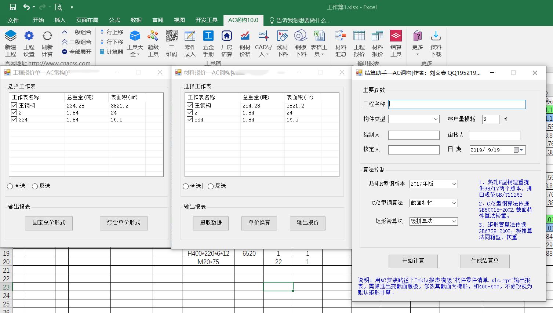 AC钢构预算软件截图5
