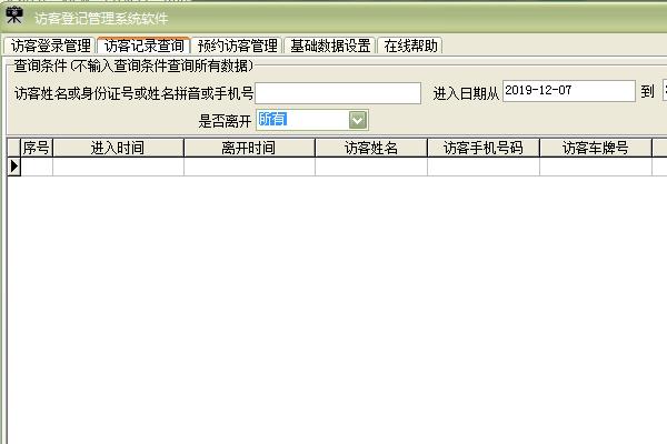 訪客登記管理系統軟件