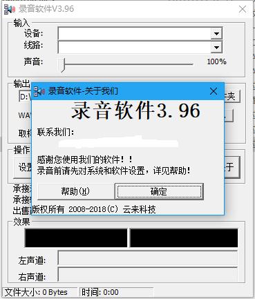 电脑录音软件截图1