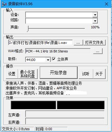 电脑录音软件截图2