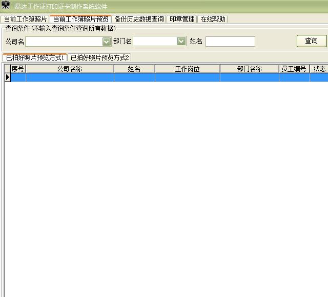 易達工作證打印證卡制作系統軟件