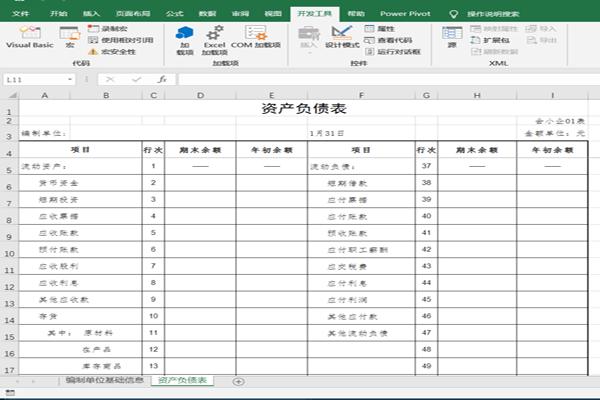 小微企業財務報表編制工具