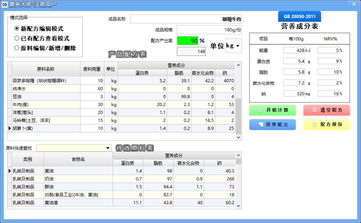 營養大師-食品營養成分輔助計算軟件