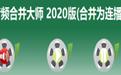 音頻合并大師2020版(合并為連播)
