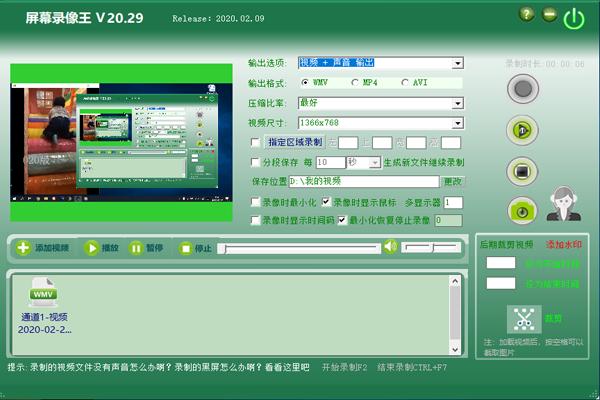 屏幕錄像王2020版