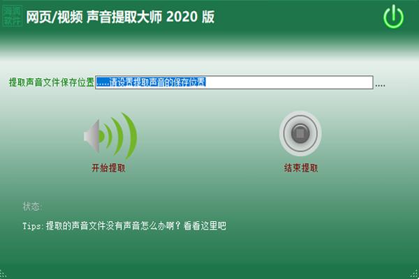 网页声音提取大师2020版截图1