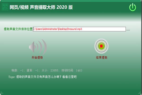 网页声音提取大师2020版截图2