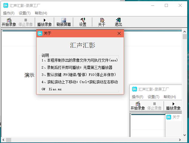 匯聲匯影錄屏軟件