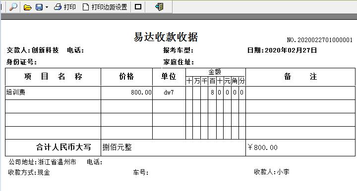 易達駕校收款收據打印軟件