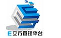 E立方柔性ERP系统
