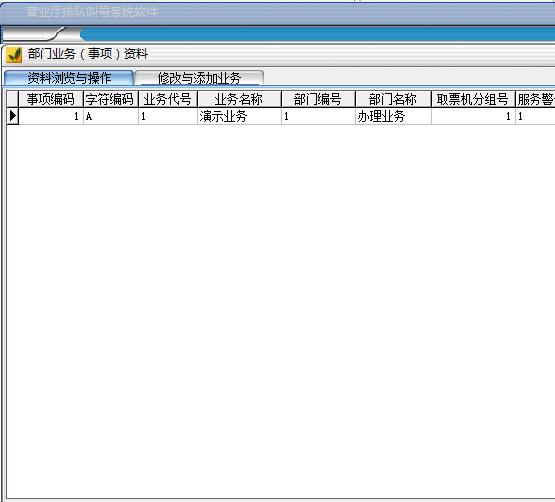 营业厅排队叫号系统软件截图1