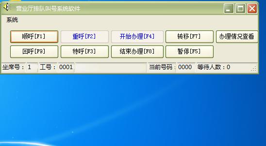营业厅排队叫号系统软件截图2