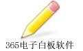 365电子白板软件段首LOGO