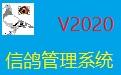 信鸽管理系统V2020