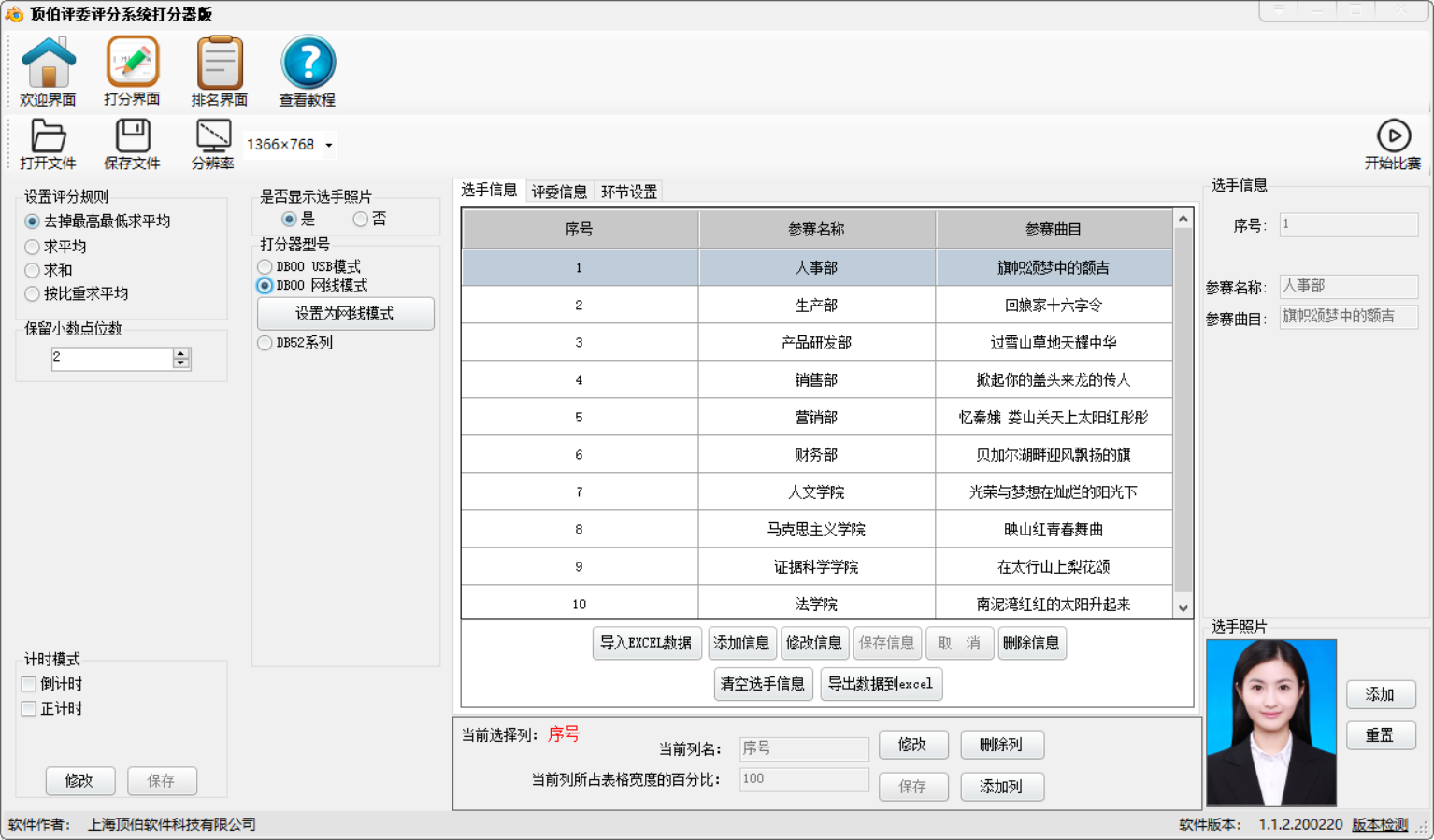 顶伯评委评分系统截图1