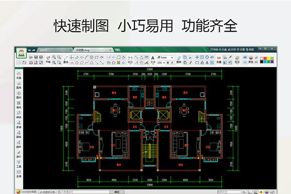 CAD迷你画图截图5