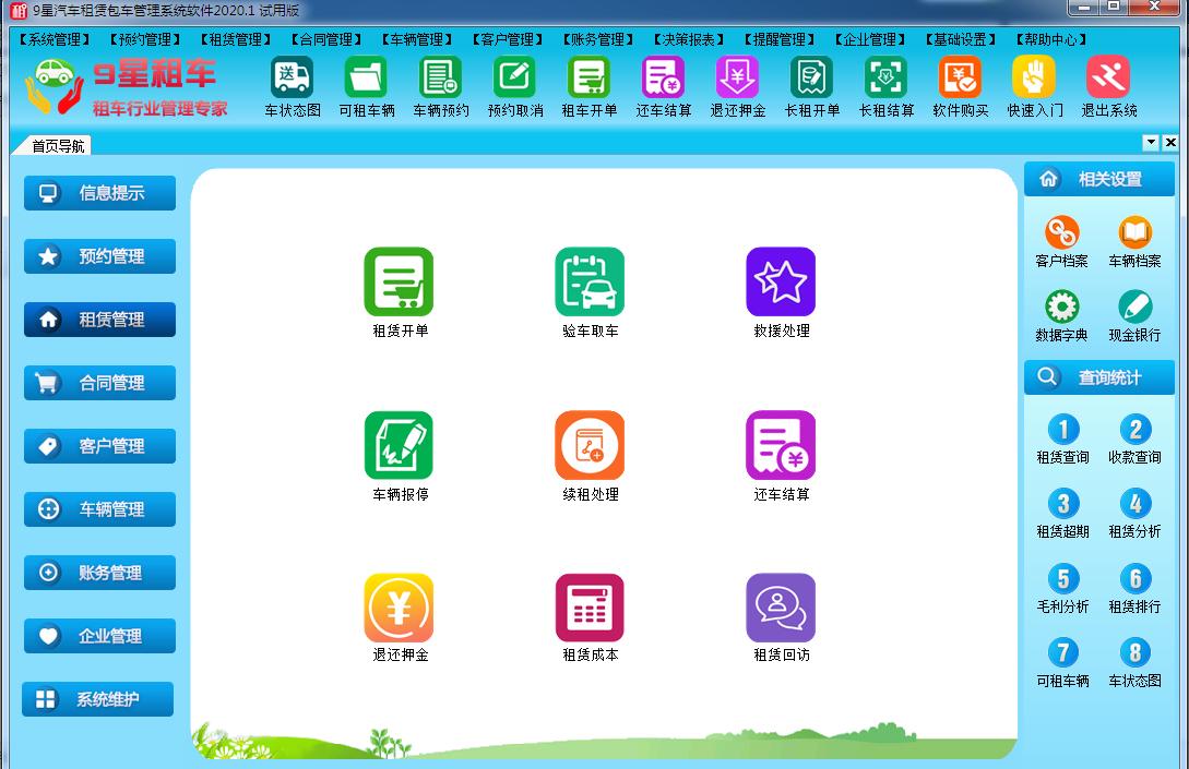 9星汽车租赁包车管理系统软件截图2