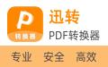 迅转PDF转换器