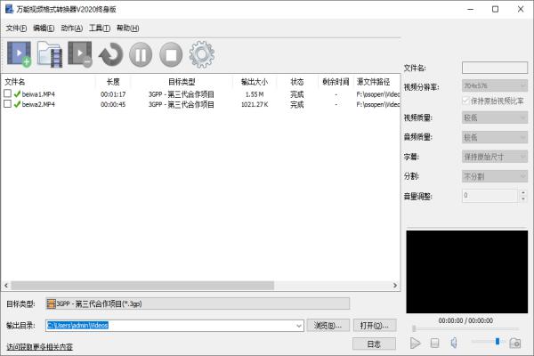 万能视频格式转换器V2020终身版截图1