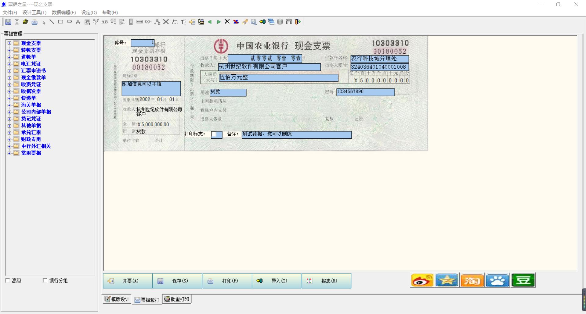票据之星软件截图2