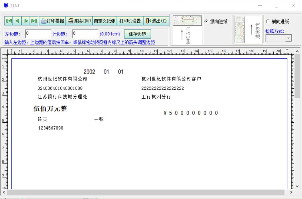 票据之星软件