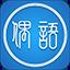 偶语 2.0.2.111.13 官方版