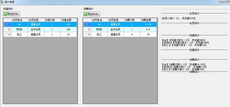 优易会员管理软件截图4