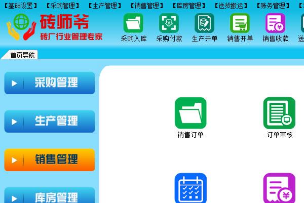 砖师爷砖厂行业管理系统软件截图1