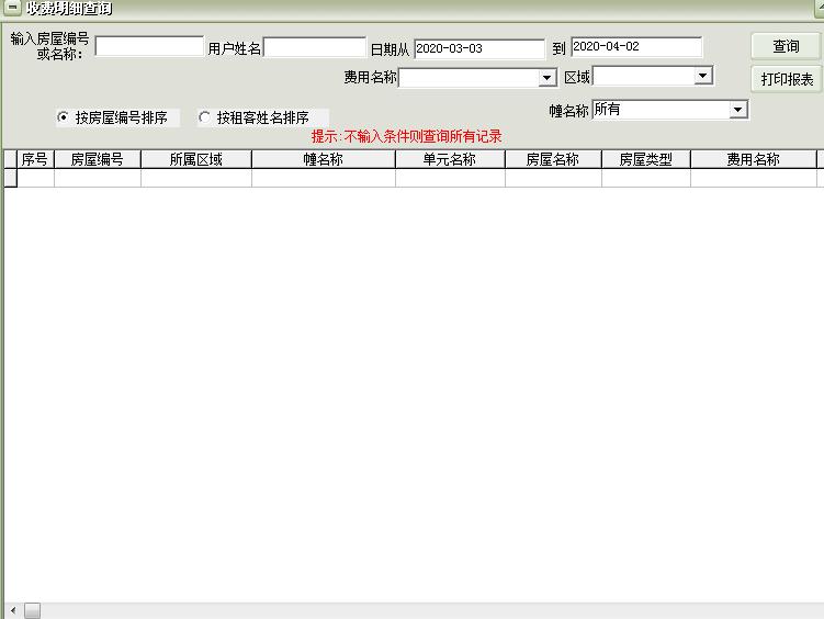 易达物业房屋出租管理系统软件截图2