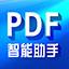 PDF智能助手