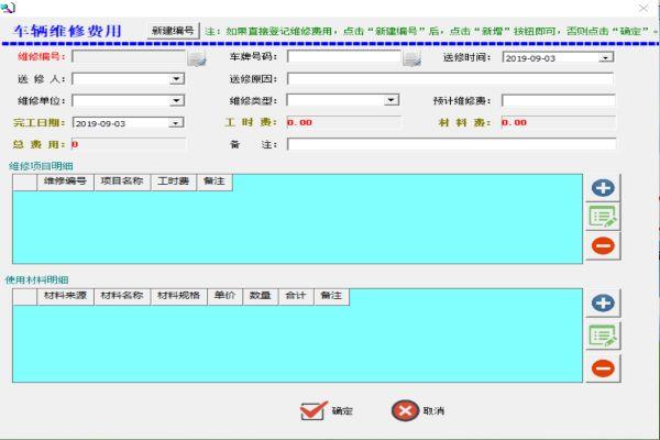 车辆管理系统截图1