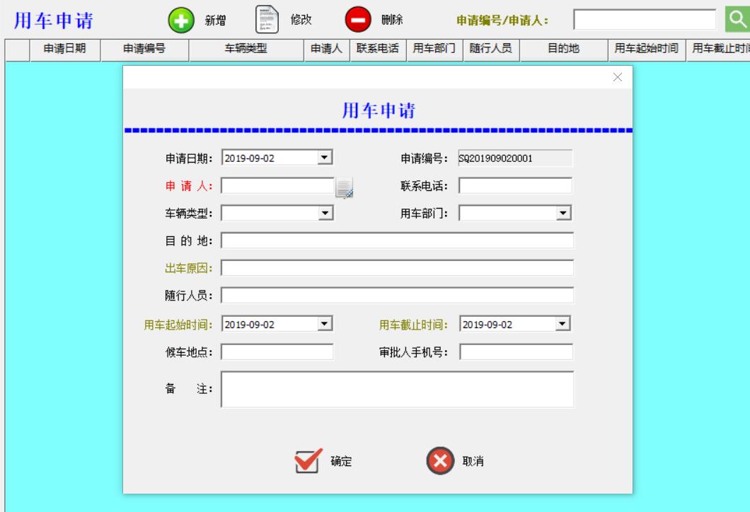 车辆管理系统截图2
