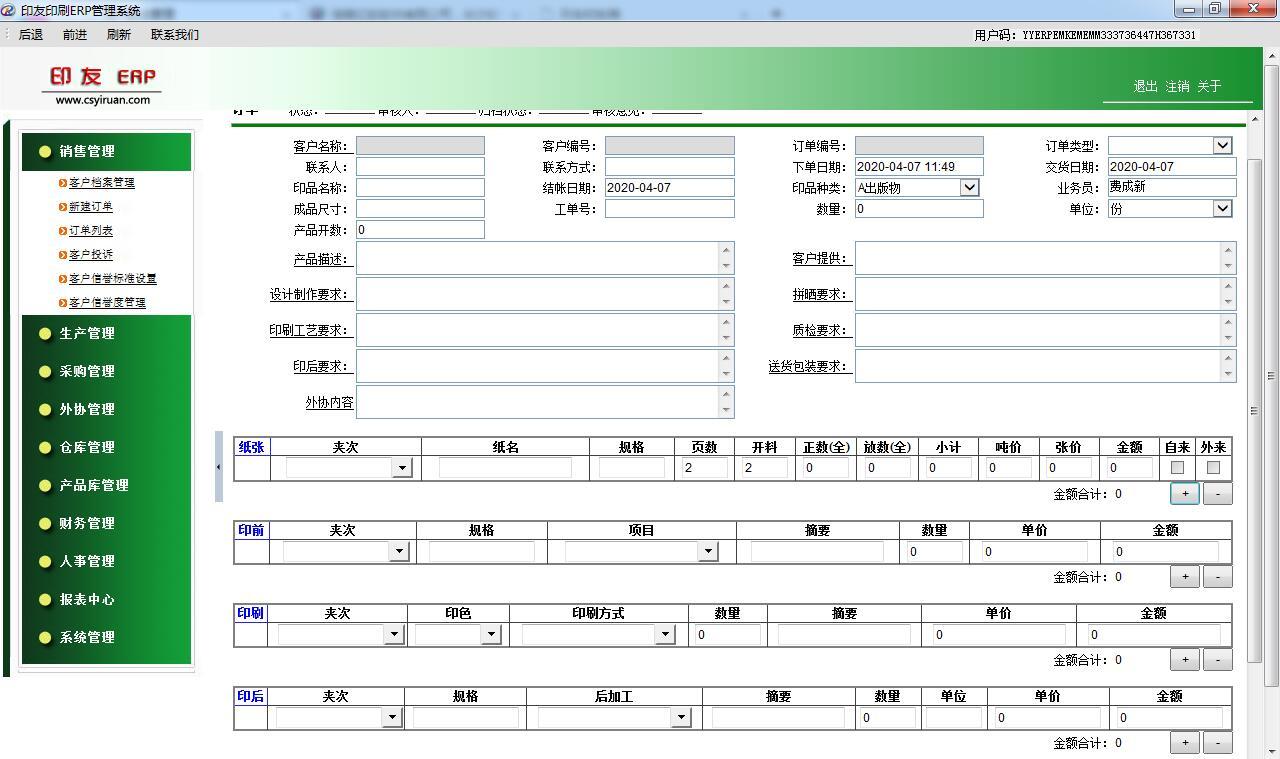 印友印刷ERP系统截图1