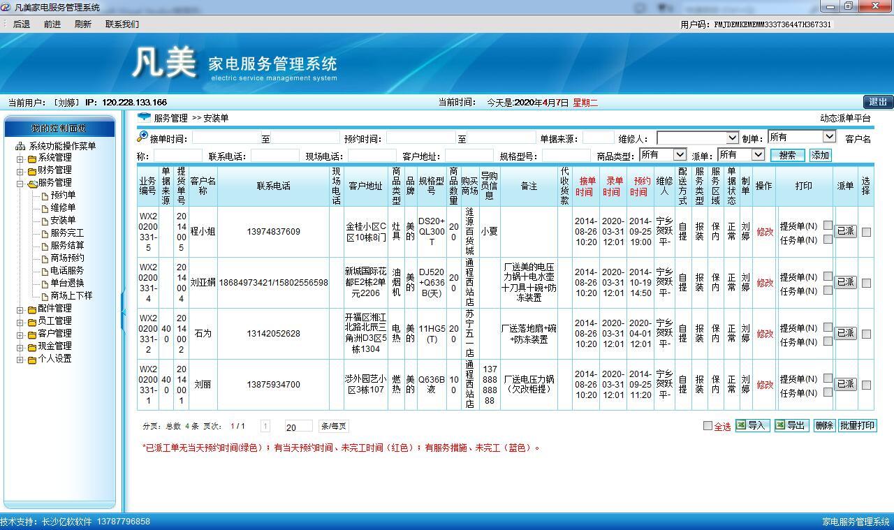 凡美家电服务管理系统截图1