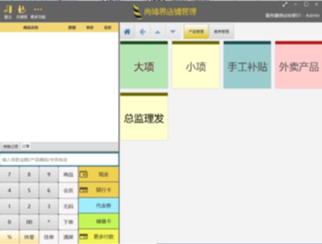 尚博思门店管理系统截图1
