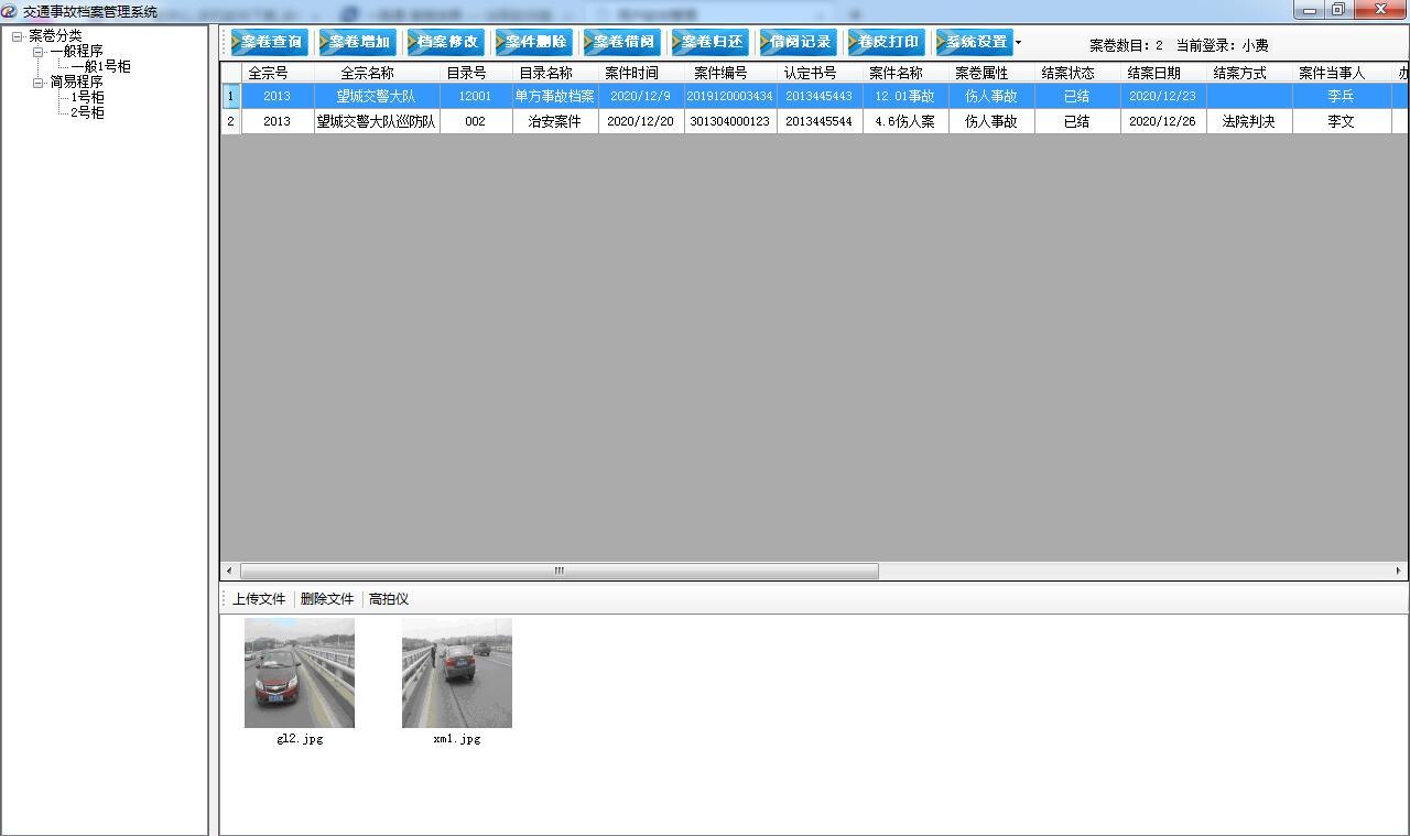 案卷王交通事故档案管理系统截图1