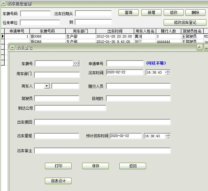 易达车辆管理软件截图2