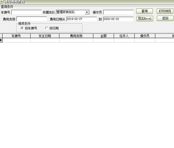 易达车辆管理软件截图4
