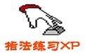 指法练习XP