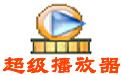 超級播放器(網絡影視)