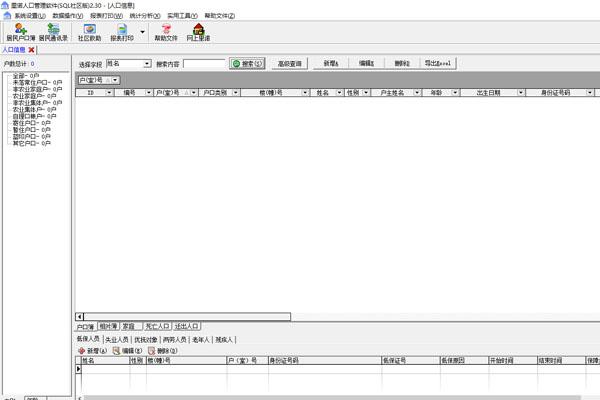 里诺人口管理软件截图1