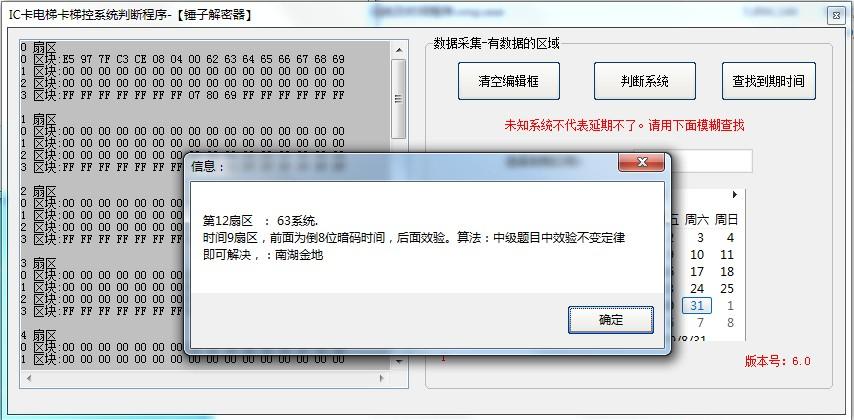 电梯卡延期软件截图1