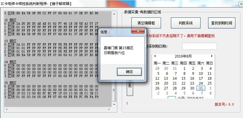 电梯卡延期软件截图3