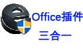 Office精灵三合一