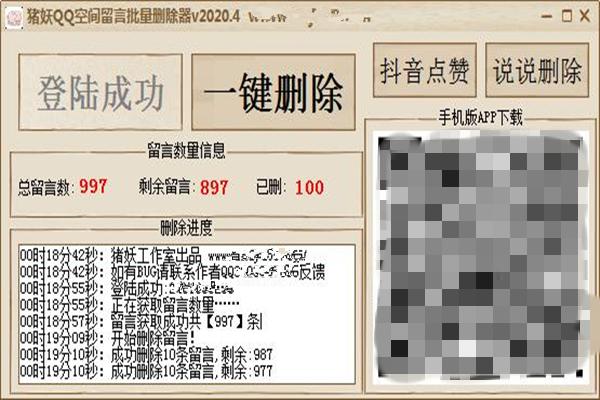 猪妖QQ空间留言批量删除器截图1
