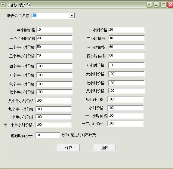 易达驾校考场练车计时收费管理系统软件截图2