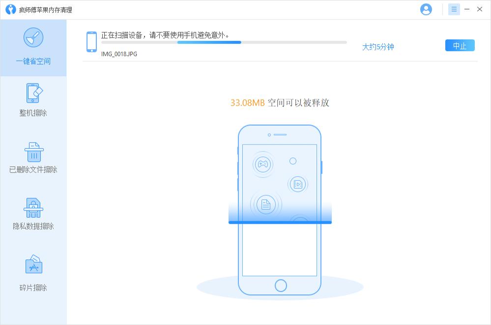 疯师傅苹果内存清理(iMyFone Umate)截图1