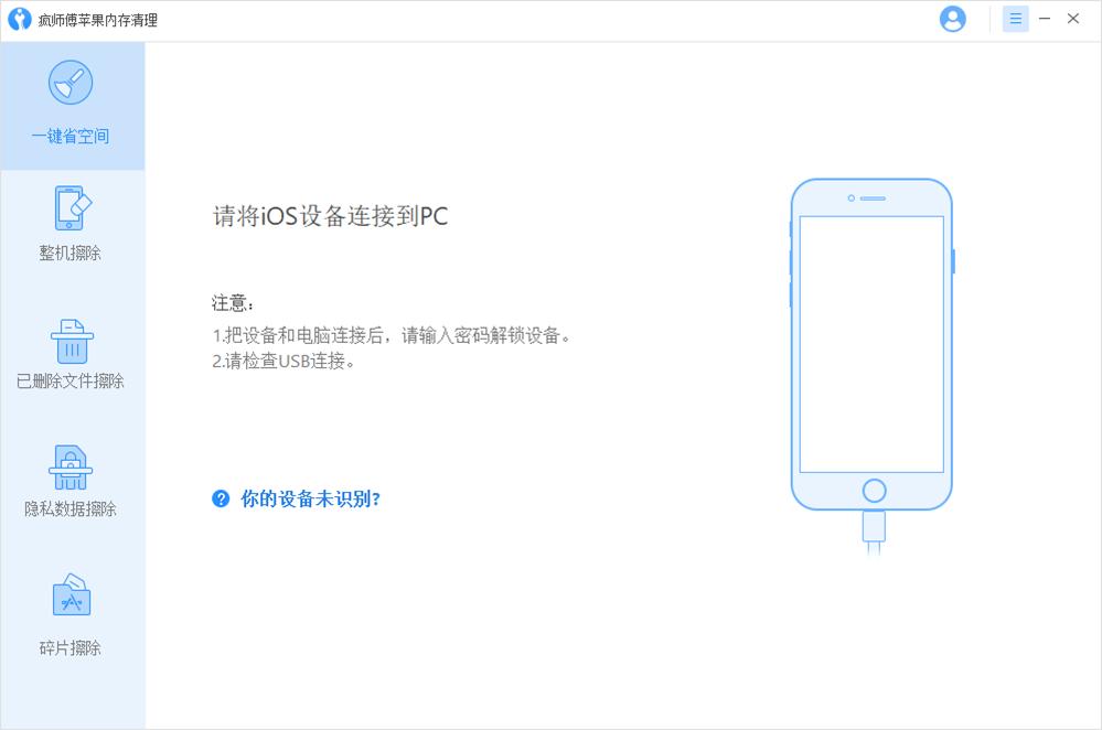 疯师傅苹果内存清理(iMyFone Umate)截图2
